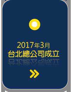 國峯租賃二胎房貸-2017台北總公司成立