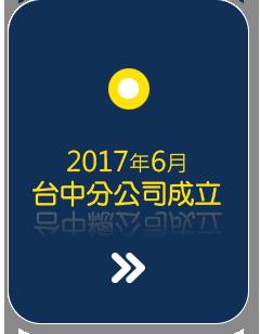 國峯租賃二胎房貸-2017台中分公司成立