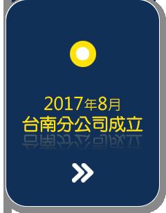 國峯租賃二胎房貸-2017台南分公司成立
