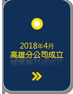 國峯租賃二胎房貸-2018高雄分公司成立